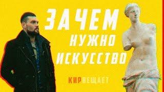 Зачем нужно искусство   #КИРВЕЩАЕТ