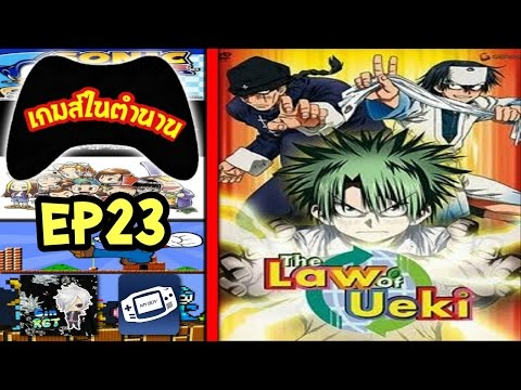 เกมส์ในตำนาน #23 : เกมส์จากอนิเมะ The Law of Ueki  อูเอคิ แสบซ่าผ่ากฏเทพ (อย่าโกงซิครับ ?!!)
