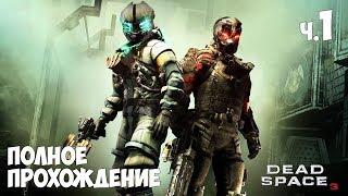 Dead Space 3 - Полное прохождение ч.1