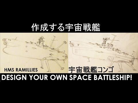 宇宙戦艦 DESIGN YOUR OWN SPACE BATTLESHIP!