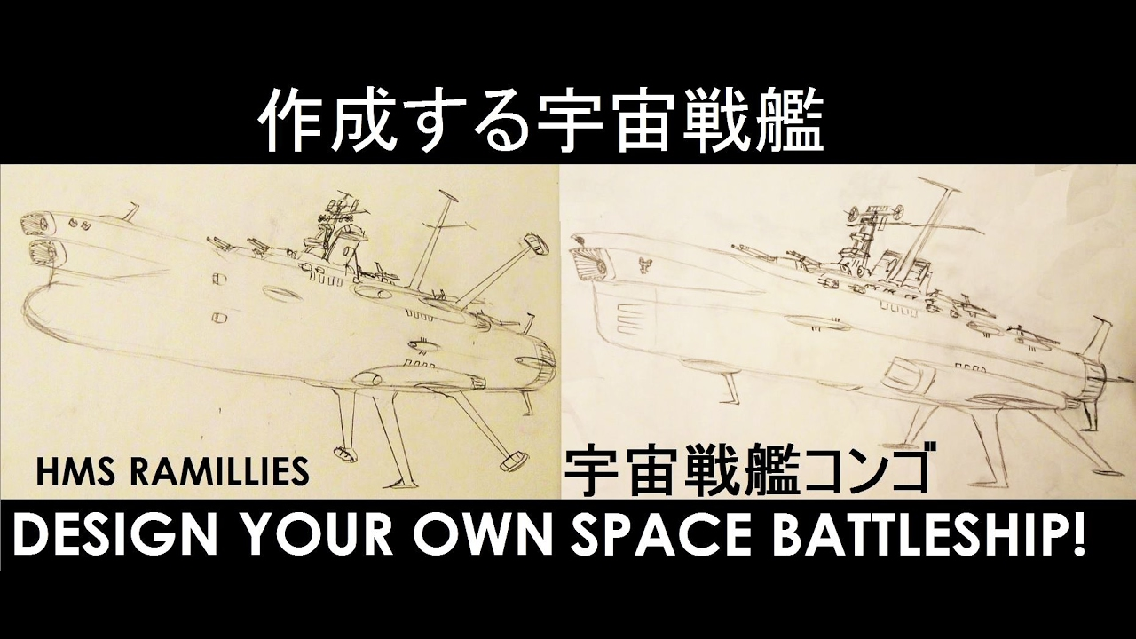 DESIGN YOUR OWN SPACE BATTLESHIP!