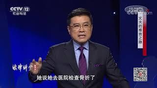 《法律讲堂(生活版)》 20191118 丈夫的难言之隐| CCTV社会与法