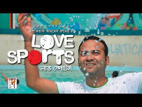 LOVE SPORTS  | Bangla Natok 2017 | HD1080p | ft Ishtiak Ahmed Rumel