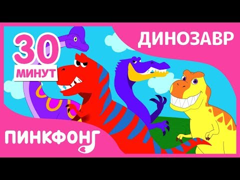 Детские Любимые Песни про Динозавров! | Песни про Динозавров | + Сборник | Пинкфонг Песни для Детей
