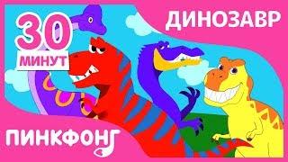Детские Любимые Песни про Динозавров! | Песни про Динозавров | + Сборники | Пинкфонг Песни для Детей
