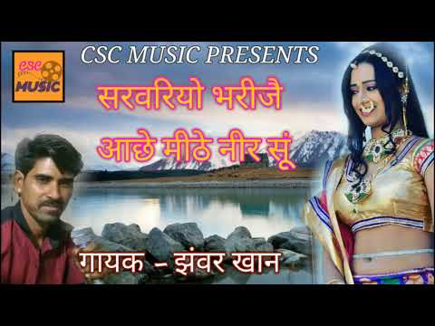 राजस्थानी लोकगीत || सरवरियो भरीजै मीठे नीर सु || झंवर खान