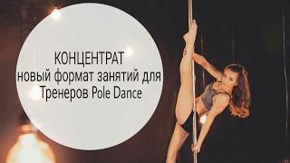 видео Pole dance. Уроки танцев. Элемент