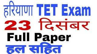 23 Dec 2017 HTET Level 3 PGT PAPER Answer key pdf