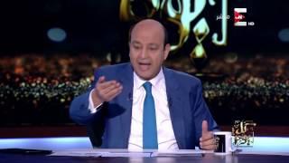 """عمرو أديب: مقولة إله النفاق عند الفراعنة """"الريس كويس بس اللى حواليه وحشين"""""""