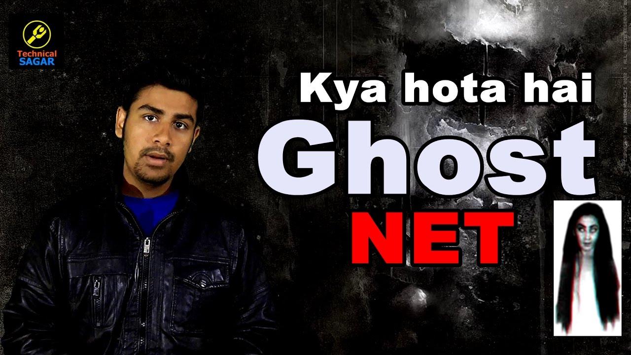 hindi  kya hota hai ghost net