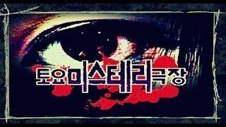 토요미스테리극장 #대만 신해터널의 유령들