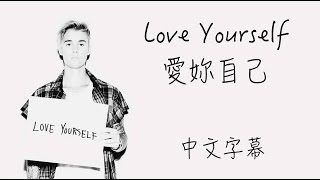 Download lagu Love Yourself 愛妳自己 Justin Bieber 中文字幕