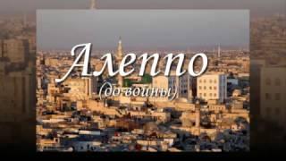 Алеппо до войны