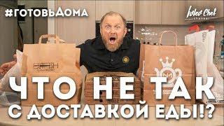 ДОСТАВКА ЕДЫ - ОБЗОР ОТ ШЕФА