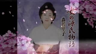 女の源氏物語/森若里子 cover 善雄(ぜんゆう)
