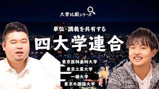 """【大学紹介】講義・単位を大学間で共有する""""四大学連合""""とは?【東京医科歯科大学、東京工業大学、一橋大学、東京外国語大学】"""