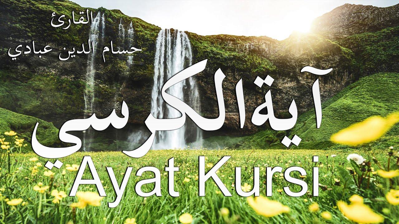 اية الكرسي مكتوبة - مكررة -  بأجمل صوت حسام الدين عبادي Ayat Kursi 100x