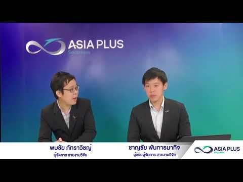 ASP Market Talk : 20 พฤศจิกายน 2560