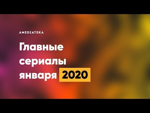 Главные сериалы января (2020)