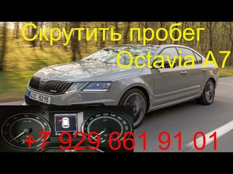 Как скрутить пробег Skoda Octavia А7 2015 г.в, октавия а7 корректировка пробега через Obd, Раменское
