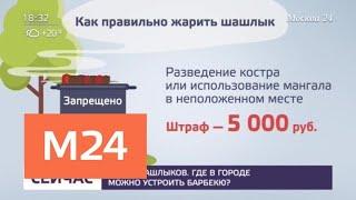 Где пожарить шашлыки в столице на майские праздники - Москва 24