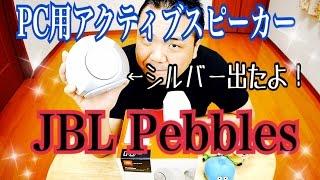 前々から気になりつつ欲しいカラバリがなくて諦めてたJBL Pebbles、 な...
