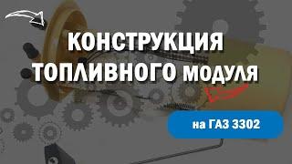 Модуль топливный ГАЗ 3302 с дв. Cummins ISF 2,8