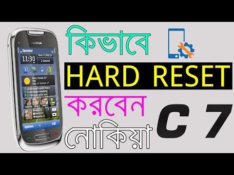 কিভাবে হার্ড Rest করবেন Nokia C7