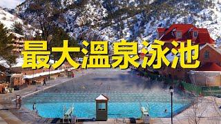 Download 世界上最大的溫泉游泳池,有一個足球場大,位於美國的香格里拉,美國科羅拉多州格林伍德斯普林斯,Glenwood Springs,the world's largest spa pool