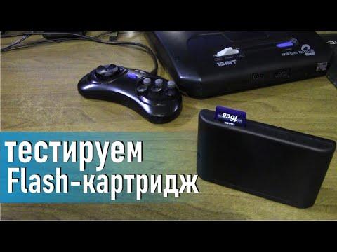 Что умеет китайский флеш-картридж для Sega Mega Drive обзор и тест Flash картриджа с Алиэкспресс