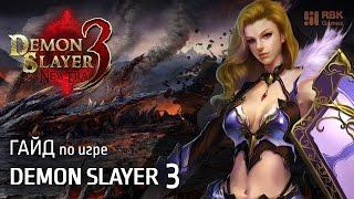Гайд по игре Demon Slayer 3 -  Где брать ресурсы для эволюции и слияния сильфов?