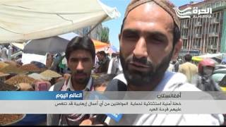 افغانستان: خطة أمنية استثنائية لحماية  المواطنين من أي أعمال إرهابية قد تنغص عليهم فرحة العيد