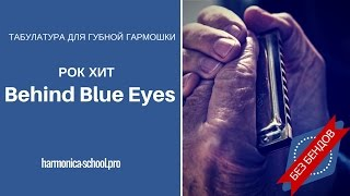 Табы для губной гармошки. Behind Blue Eyes. The Who, Limp Bizkit. Harmonica tabs