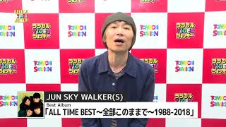 JUN SKY WALKER(S) BestAlbum「ALL TIME BEST~全部このままで~1988-2018...
