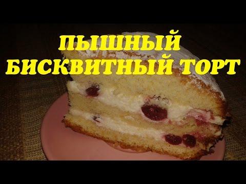 Бисквитный торт с вишней и сметанным желе