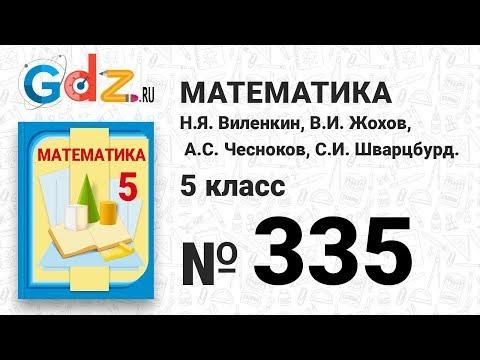 № 335 - Математика 5 класс Виленкин
