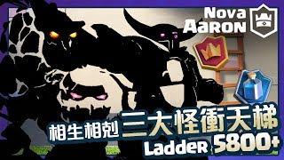 【皇室戰爭】皇室三大怪衝天梯 Ladder 5800+ with Pekka, Lava Hound, Golem | Clash Royale