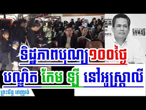 Khmer News Today | Activity In Australia of Dr. Kem Ley's 100 Days | Cambodia News Today |Khmer News