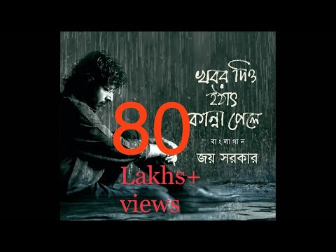 Khabor Diyo Hothat Kanna Pele | Joy Sarkar | Latest Bengali Songs 2016