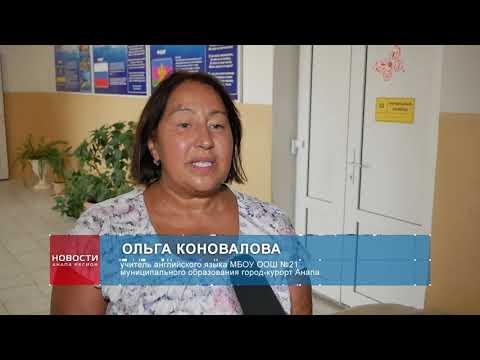 Школы Анапы готовят к новому учебному году