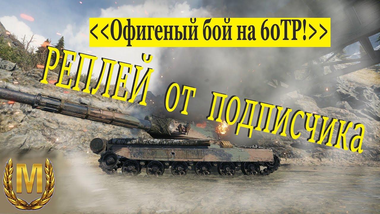 "🏆 "" Офигенный бой на 60ТР """