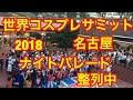 世界コスプレサミット 2018 名古屋 コスプレパレード 整列中