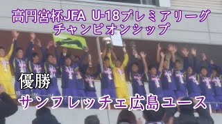 高円宮杯JFA(U-18)プレミアリーグチャンピオンシップ サンフレ...