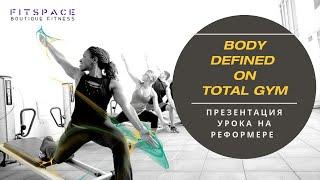 Fitspacestudio   Презентация урока Total Gym Body Defined