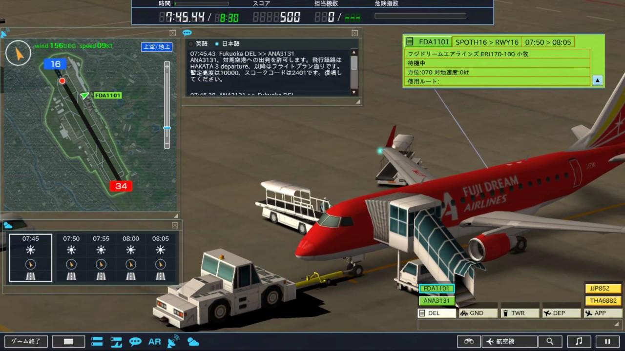 ぼくは航空管制官4 福岡 - ノーマルモード 07:45 - 08:30 - YouTube