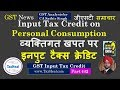 GST Input Tax Credit on Personal Consumption : GST News 442