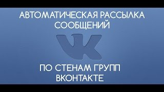 Скрипт для рассылки сообщений по группам VK.
