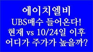 [주식투자]에이치엘비(UBS매수 들어온다!/현재 vs …