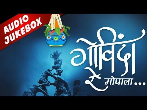 Marathi Dahi Handi Songs Collection 2018 - Govinda Re Gopala | Gokulashtami Songs | Govinda Songs