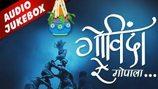 marathi-dahi-handi-songs-collection-2018---govinda-re-gopala-gokulashtami-songs-govinda-songs
